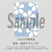 【薬指用】フラワーパターン(ペールブルー)/1023