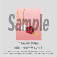 【親指用】和フラワー(ピンクグラデーション)/850