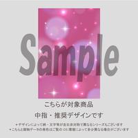 【中指用】光と雪の結晶(エレガントピンク)/812