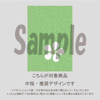 【中指用】ペールパステルチェック(グリーン)/1082