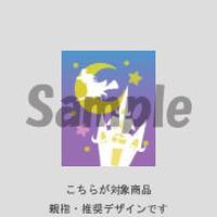 【親指用】ハロウィンWhite・Night(パープルブルー)/650