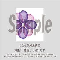 【親指用】たらしこみフラワー(ラベンダー)/940