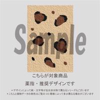 【薬指用】レオパード(ブラウンカーキ)/593