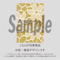 【中指用】フラワーレース(マスタードイエロー)/722