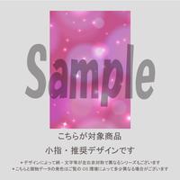 【小指用】光と雪の結晶(エレガントピンク)/814
