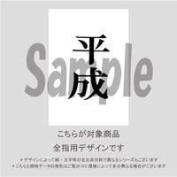 【ALL指用】おもしろ文字ネイル 【元号編・平成】/1191