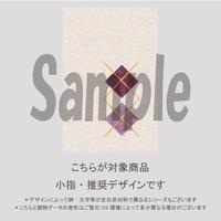【小指用】アーガイルネイル(くすみパープル)/2014