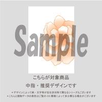 【中指用】Marriage flower(ホワイト地×オレンジ花)/372