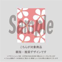 【親指用】フラワーパターン(リビングコーラル)/1050