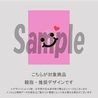 【親指用】ピュアスマイル(ピンク&ブルー)/1290