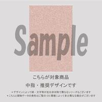 【中指用】ダスティボーダー(ローズ)/1712
