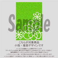【小指用】ガラスフラワー(ライトグリーン)1524