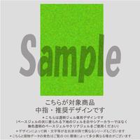 【中指用】ガラスフラワー(ライトグリーン)1522