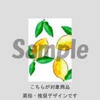 【薬指用】フルーツ・レモン/133