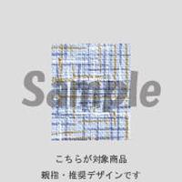 【親指用】ツイード(ブルー)/460