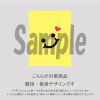 【親指用】ピュアスマイル(イエロー&ピンク)/1270