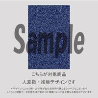 【人差指用】ダスティボーダー(ネイビー)/1701