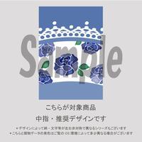 【中指用】ロマンスローズ(ブルー)/1362