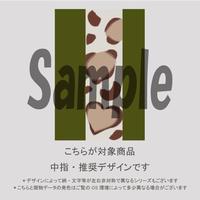 【中指用】ハートレオパード(カーキ)/1832