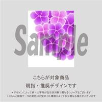 【親指用】紫陽花(あじさいラベンダー)/1410