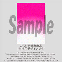 【ALL指用】ガラスバリエーション逆フレンチグラデ(サマーピンク)/1471