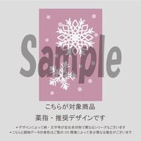 【薬指用】雪の結晶シンプルアート(結晶&シックピンク)/793
