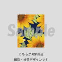 【親指用】ひまわり(ネイビー)/60