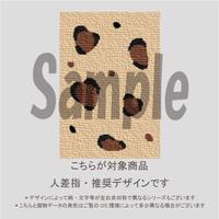 【人差指用】レオパード(ブラウンカーキ)/591