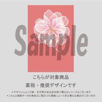 【薬指用】桜ネイル(リビングコーラル)/973