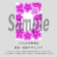【薬指用】紫陽花(あじさいピンク)/1433