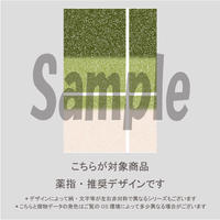【薬指用】ダスティボーダー(抹茶グリーン)/1693