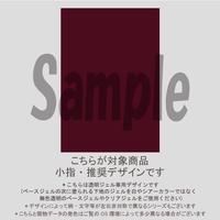 【小指用】べっ甲&オータムカラー(ボルドー)/774