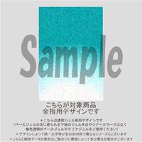 【ALL指用】ガラスバリエーション逆フレンチグラデ(アクアブルー)/1473