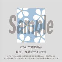 【親指用】フラワーパターン(ペールブルー)/1020
