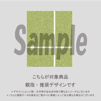【親指用】ダスティボーダー(抹茶グリーン)/1690
