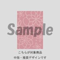【中指用】ニュアンスフラワー(ピンクベージュ)/312