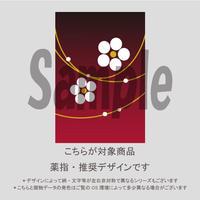 【薬指用】和フラワー(レッド&ブラックグラデーション)/843