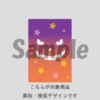 【薬指用】ハロウィンWhite・Night(オレンジパープル)/663