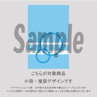 【小指用】ピュアスマイル(ピンク&ブルー)/1294
