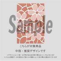 【中指用】フラワーレース(ライトコーラル)/712