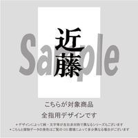【ALL指用】おもしろ文字ネイル 【新選組編・近藤氏】/1210