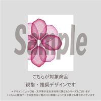 【親指用】たらしこみフラワー(ホットピンク)/910
