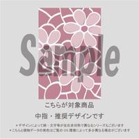【中指用】フラワーレース(エレガントピンク)/702