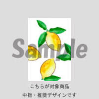【中指用】フルーツ・レモン/132