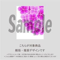 【親指用】紫陽花(あじさいピンク)/1430