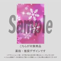 【薬指用】光と雪の結晶(エレガントピンク)/813