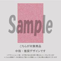 【中指用】ダスティボーダー(ネイビー)/1702