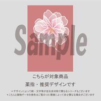 【薬指用】桜ネイル(サクラピンク)/963