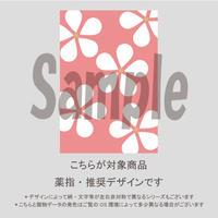 【薬指用】フラワーパターン(リビングコーラル)/1053