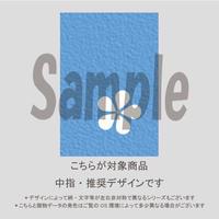 【中指用】ペールパステルチェック(ブルー)/1062